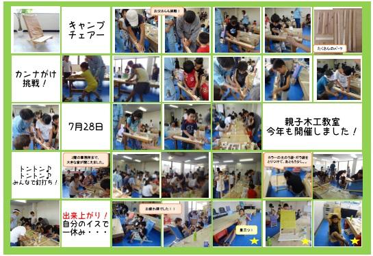 親子木工教室開催決定!
