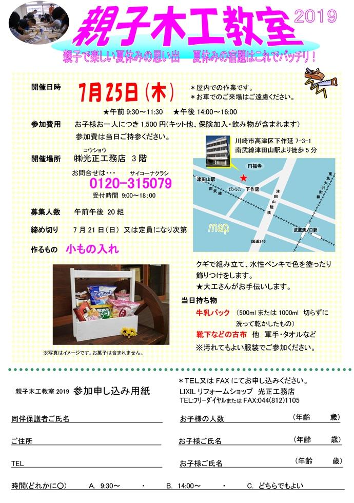 【応募期間終了】親子木工教室2019